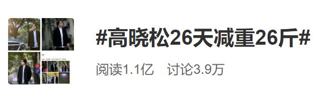 51岁高晓松26天瘦26斤、黄磊两年跑步1400公里、有一种励志叫中年男人减肥