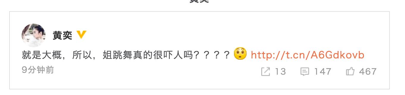 黄奕回应跳舞吓到尔冬升:姐跳舞真的很吓人吗?粉丝留言安慰