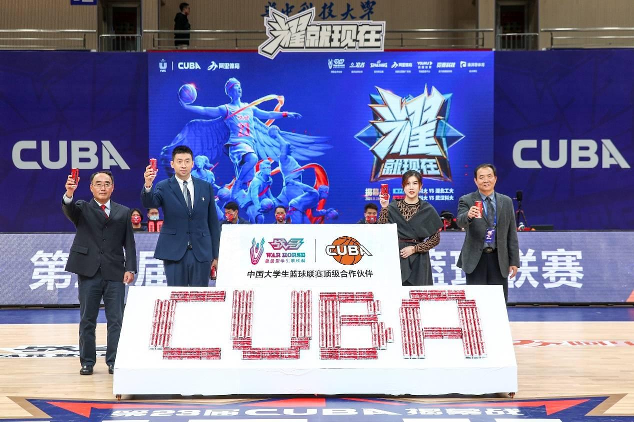 CUBA再启征程 战马能量加码助力赛事全面升级