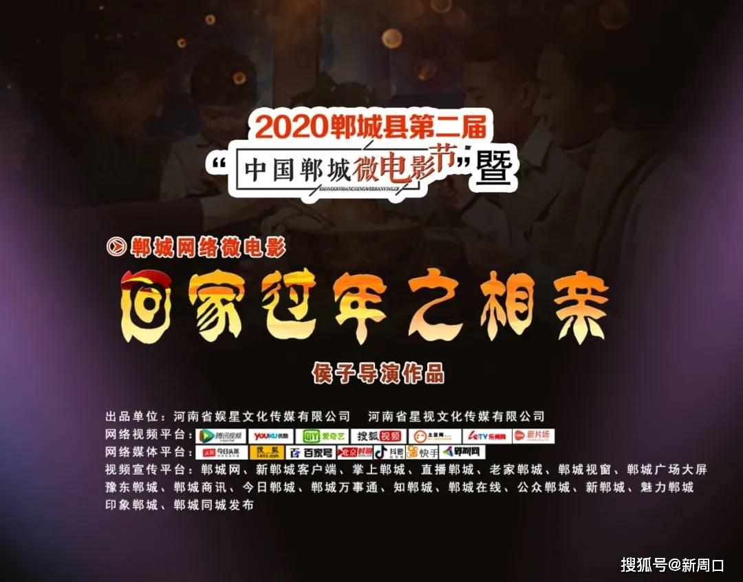 郸城微电影《回家过年之相亲》演员招募!
