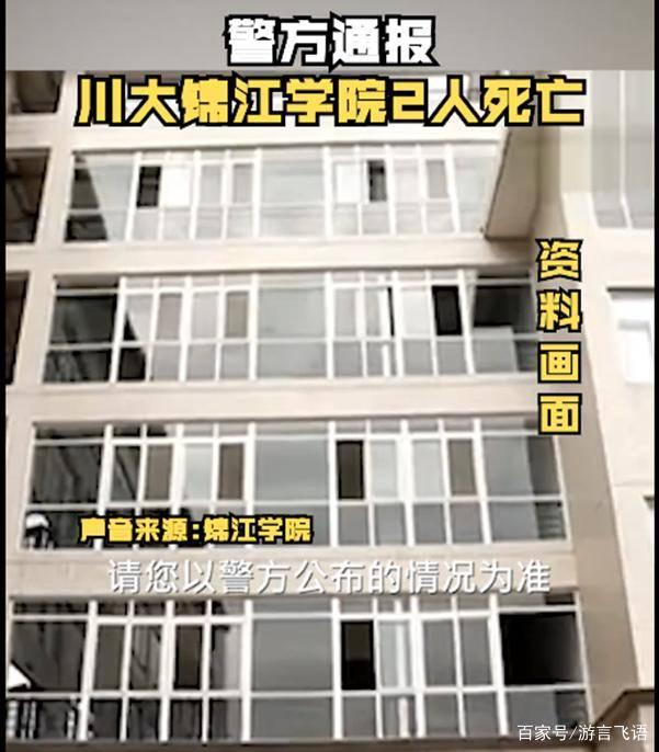 川大锦江学院爆出两人死亡刑事案件,疑似情杀!
