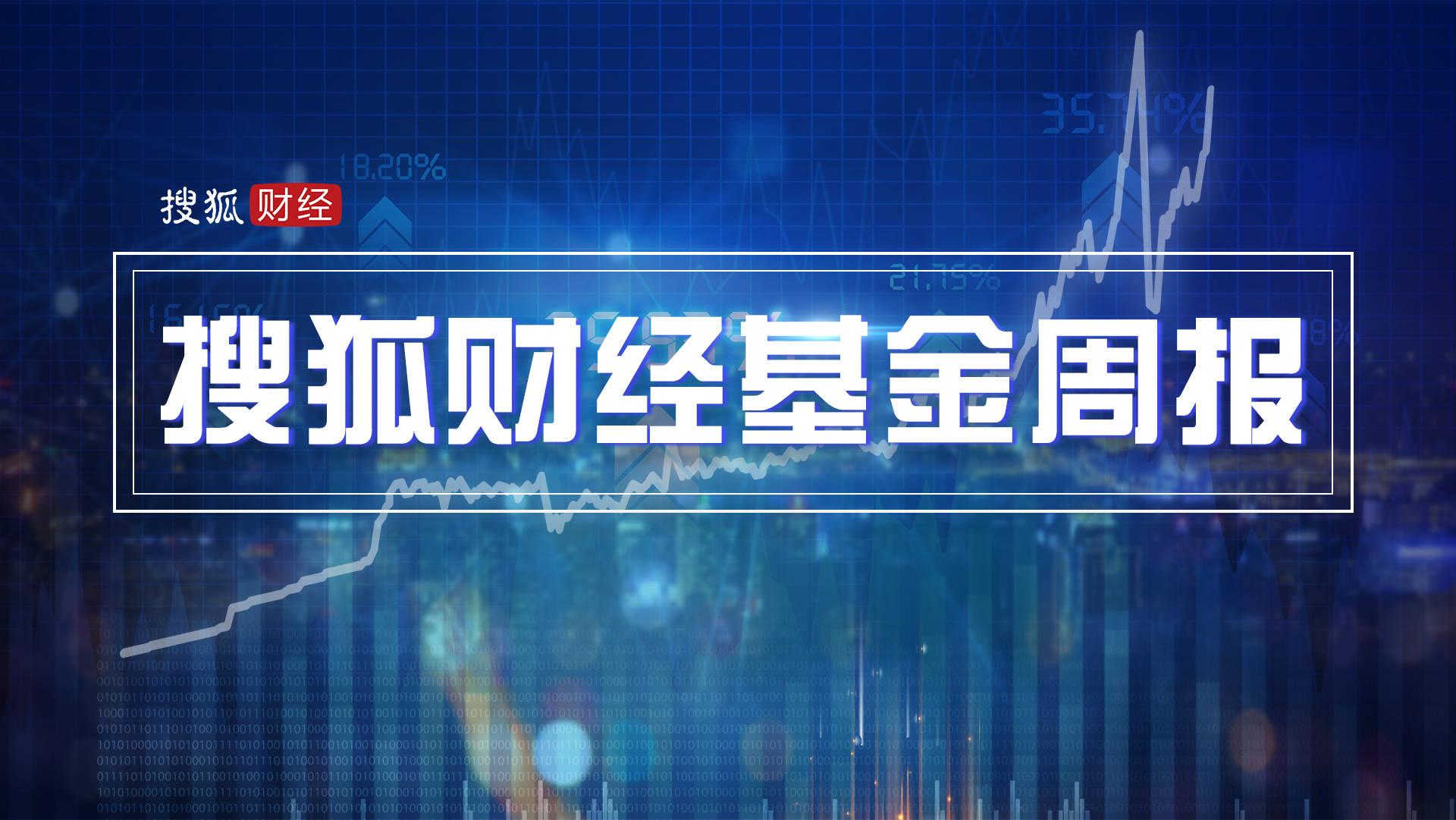 搜狐财经基金周报 22只新基金成立总规模达713亿;公募基金总规模突破18万亿