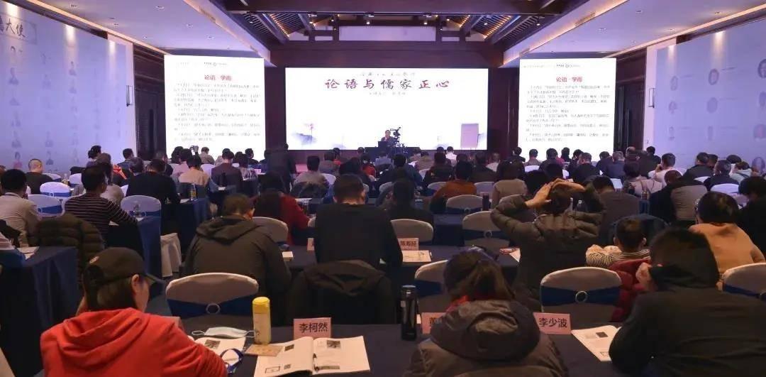 张其成教授在济南圆满开讲《论语与儒家正心》