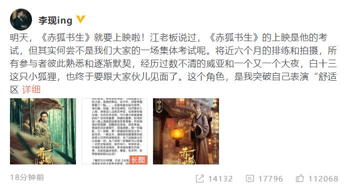 """李现谈《赤狐书生》心情和角色:突破自己表演""""舒适区"""""""