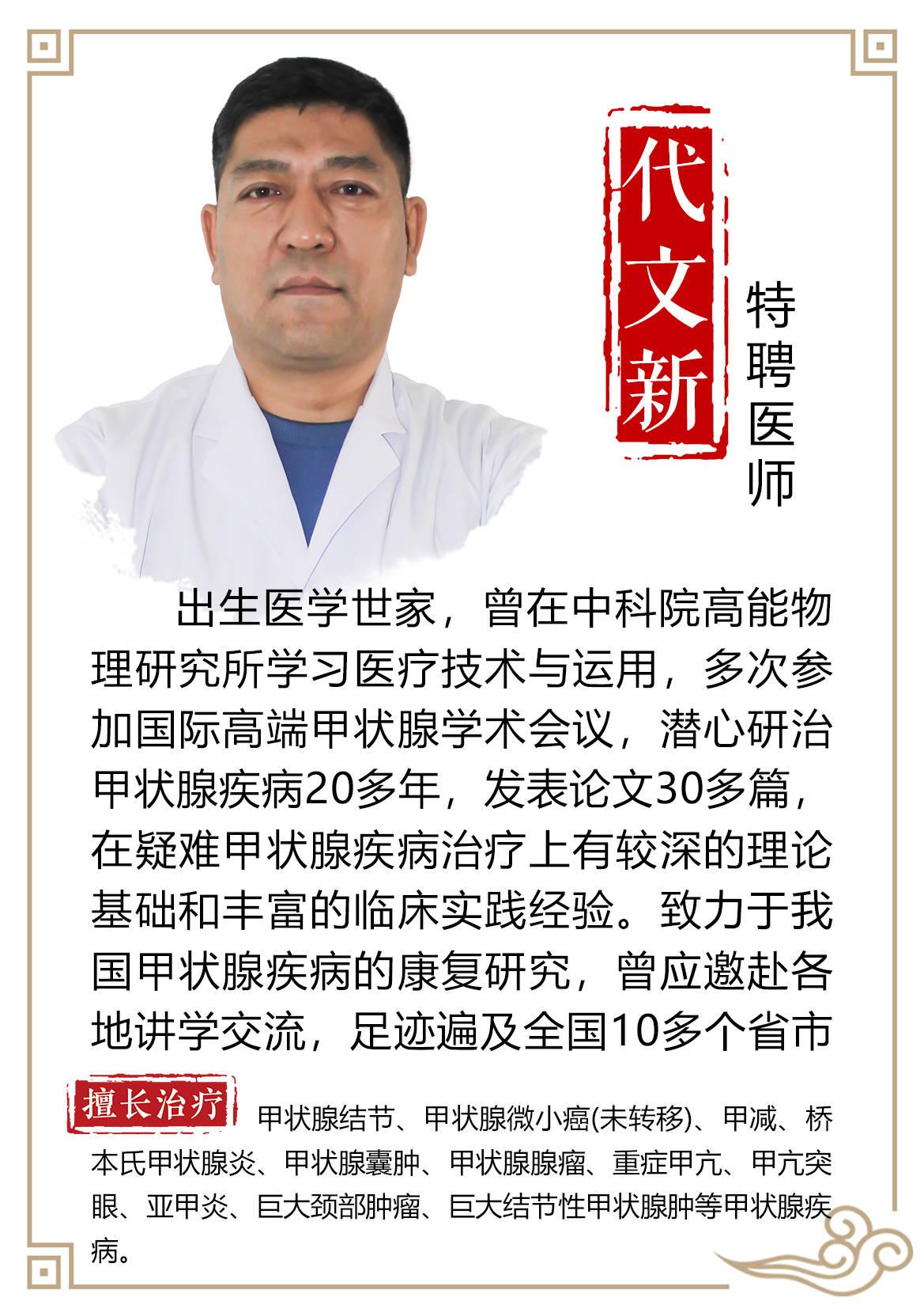 李俊航上海医生
