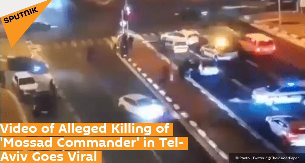 伊朗媒体:以色列情报组织摩萨德指挥官疑遭枪杀