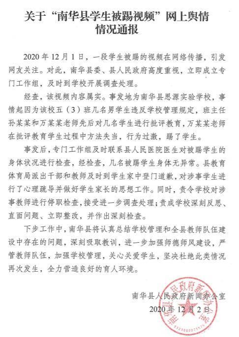 """""""南华县学生被踢事件""""新进展:东南大学取消涉事支教学生推免资格"""
