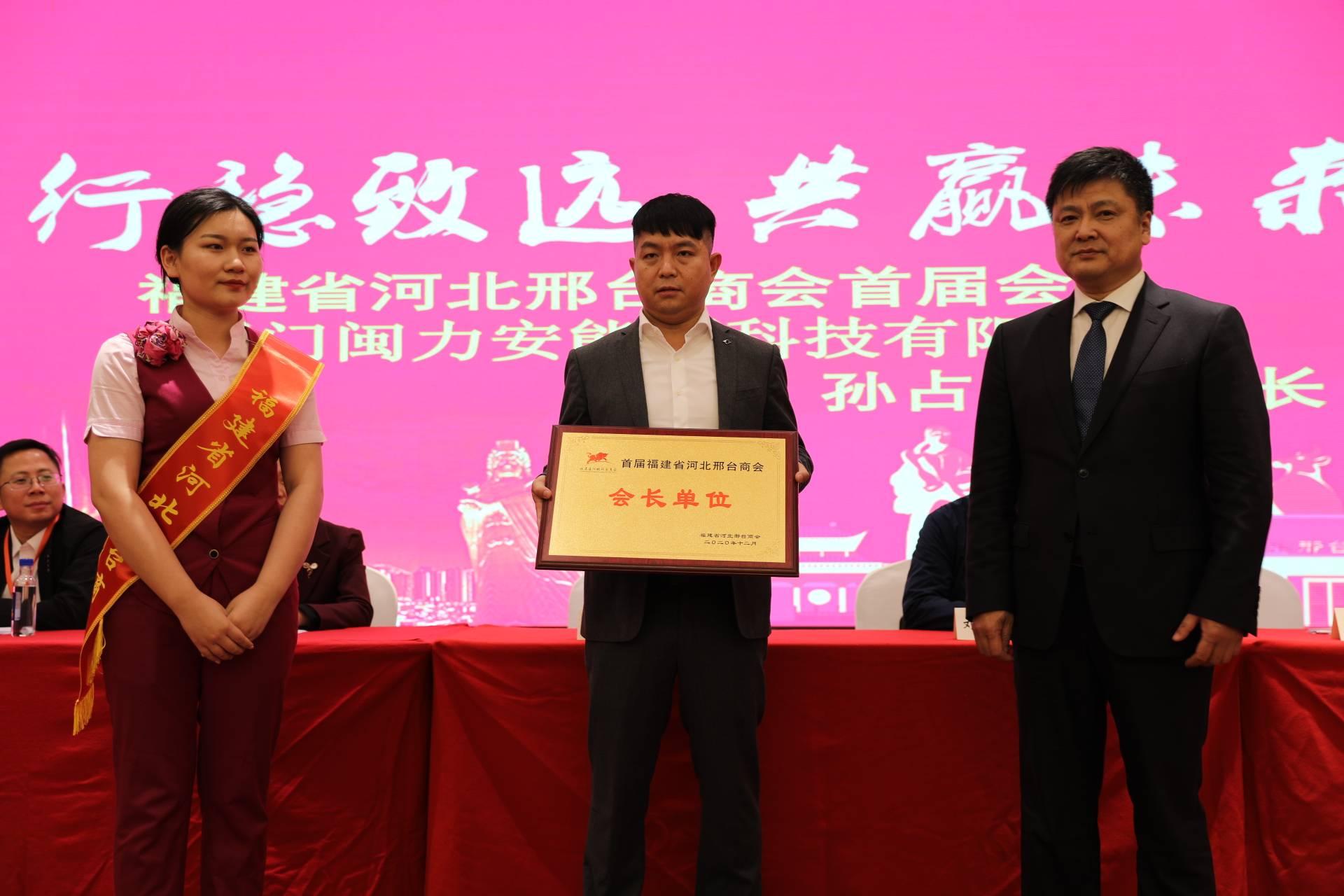 福建省河北邢台商会正式成立_孙占平当选会长