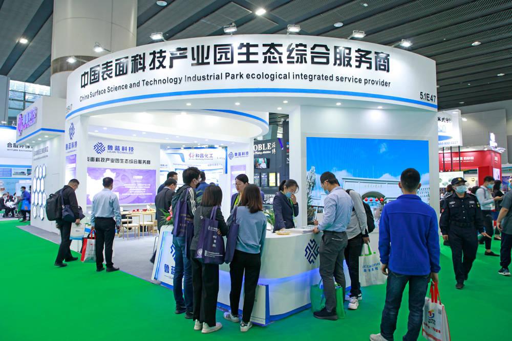 备受关注|卢兰技术亮相2020年第33届中国国际表面处理展览会
