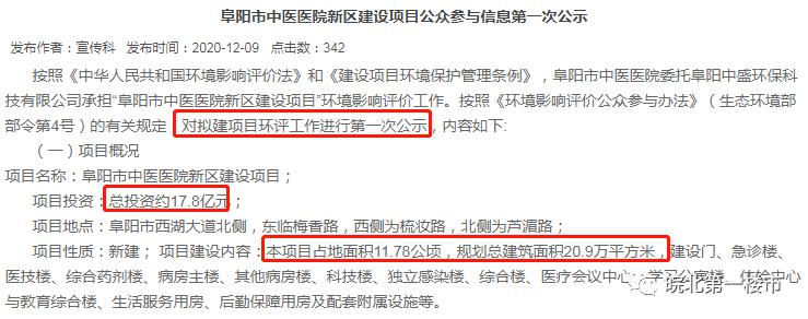 西湖新区重大进展!总投17.8亿,中医院新区环评公示!