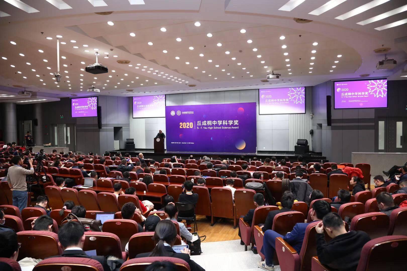 2020年第十三届丘成桐中学科学奖在清华大学圆满落幕