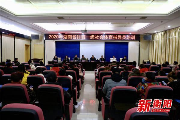 2020年湖南省排舞一级社会体育指导员培训班在衡阳开班