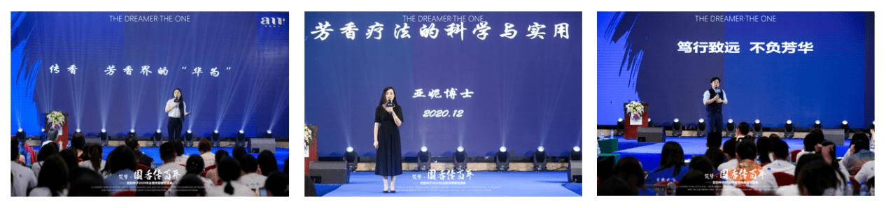 """""""筑梦·国香传百年""""2020安的种子年会盛典暨新品发布会圆满落幕"""