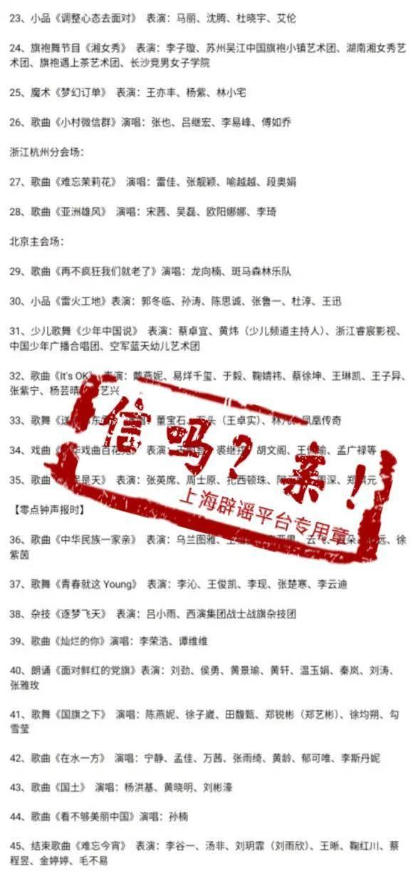 """""""2021年春晚节目单出炉""""?"""
