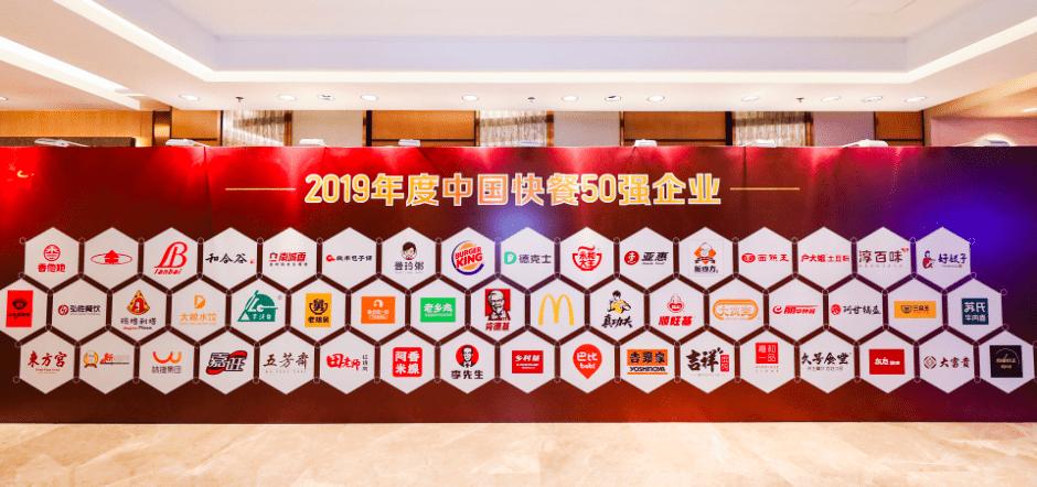 三度荣耀加身,鱼你在一起荣登2019年度中国快餐企业50强!