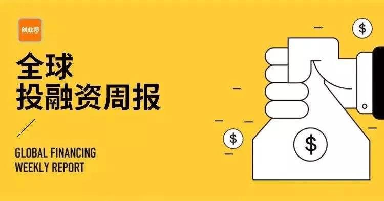 投融资周报:作业帮获超16亿美元融资;丁香园完成5亿美元融资