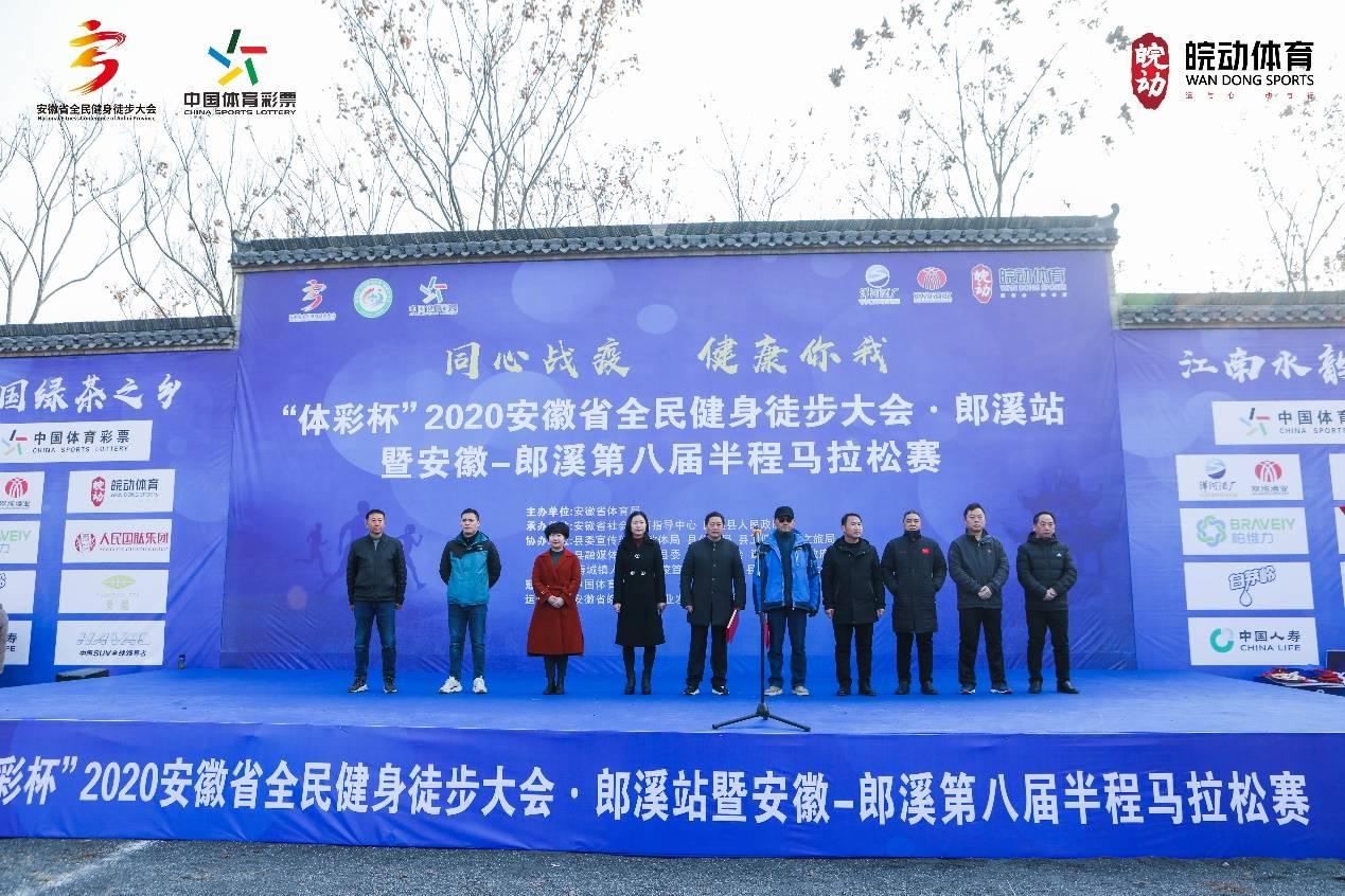 """""""体彩杯""""2020安徽省全民健身徒步大会·郎溪站举行"""