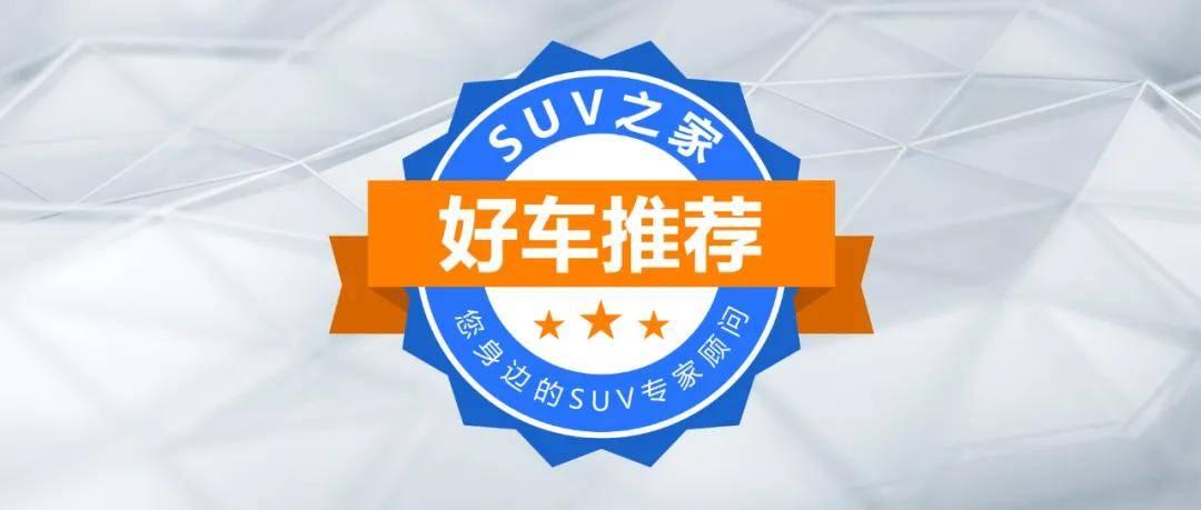 """原2020 SUV车型库存:好车推荐""""新能源文章"""""""