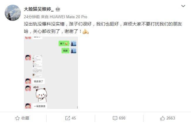 王栎鑫疑有新恋情 此前刚官宣离婚