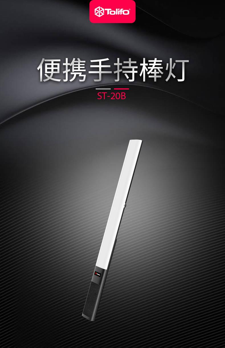 Tolifo数字立方体发光二极管填充灯发光二极管棒灯ST-20B