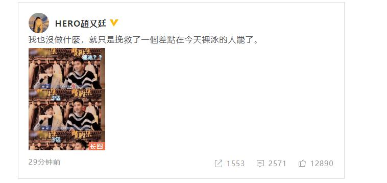 《晴雅集》破3亿 赵又廷:挽救了邓伦