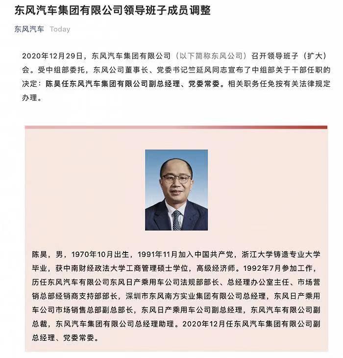 东风人事变动陈豪担任东风汽车集团有限公司副总经理兼常委