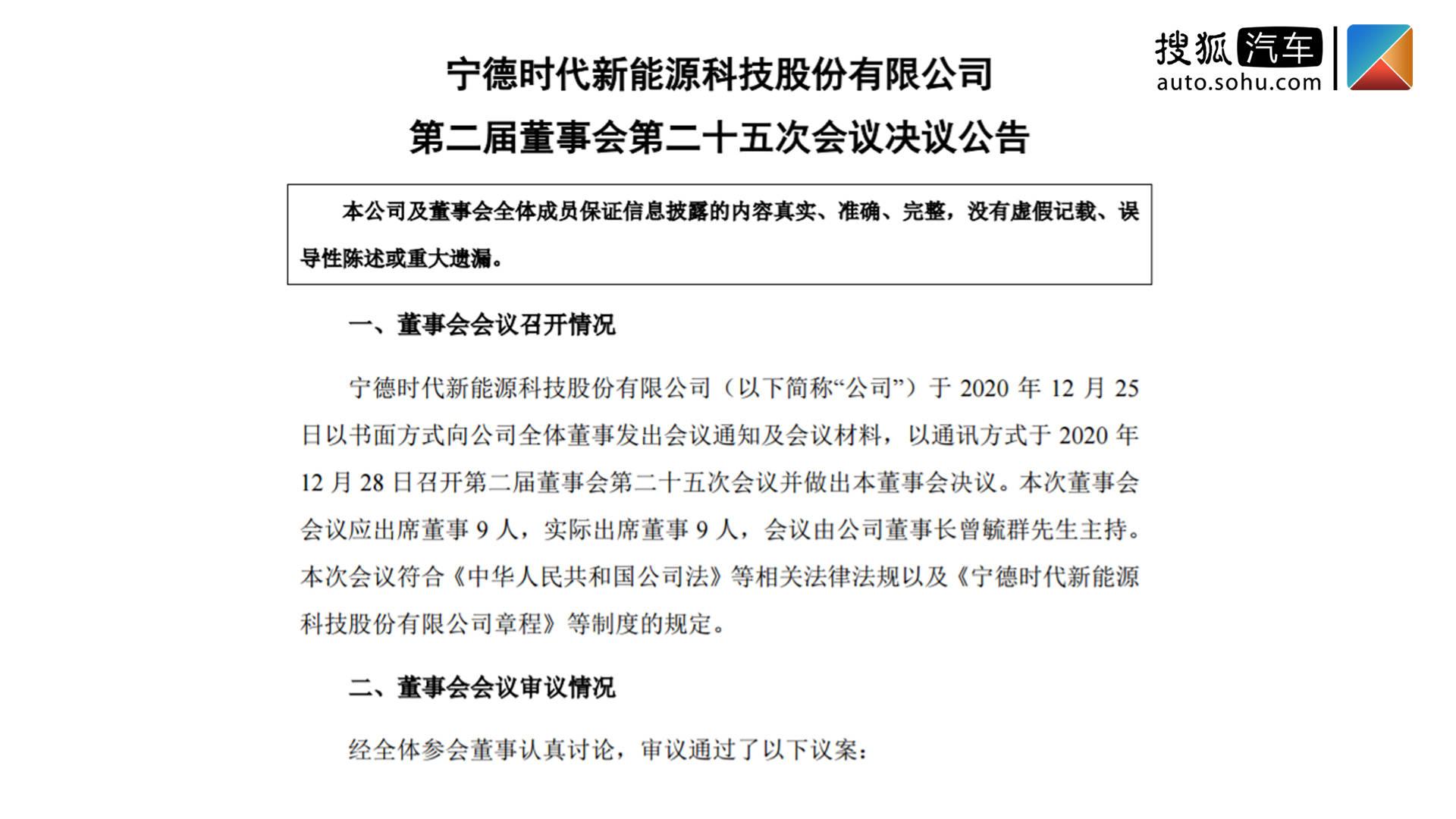 CATL计划投资390亿元在江苏,四川和福建建设电池制造基地
