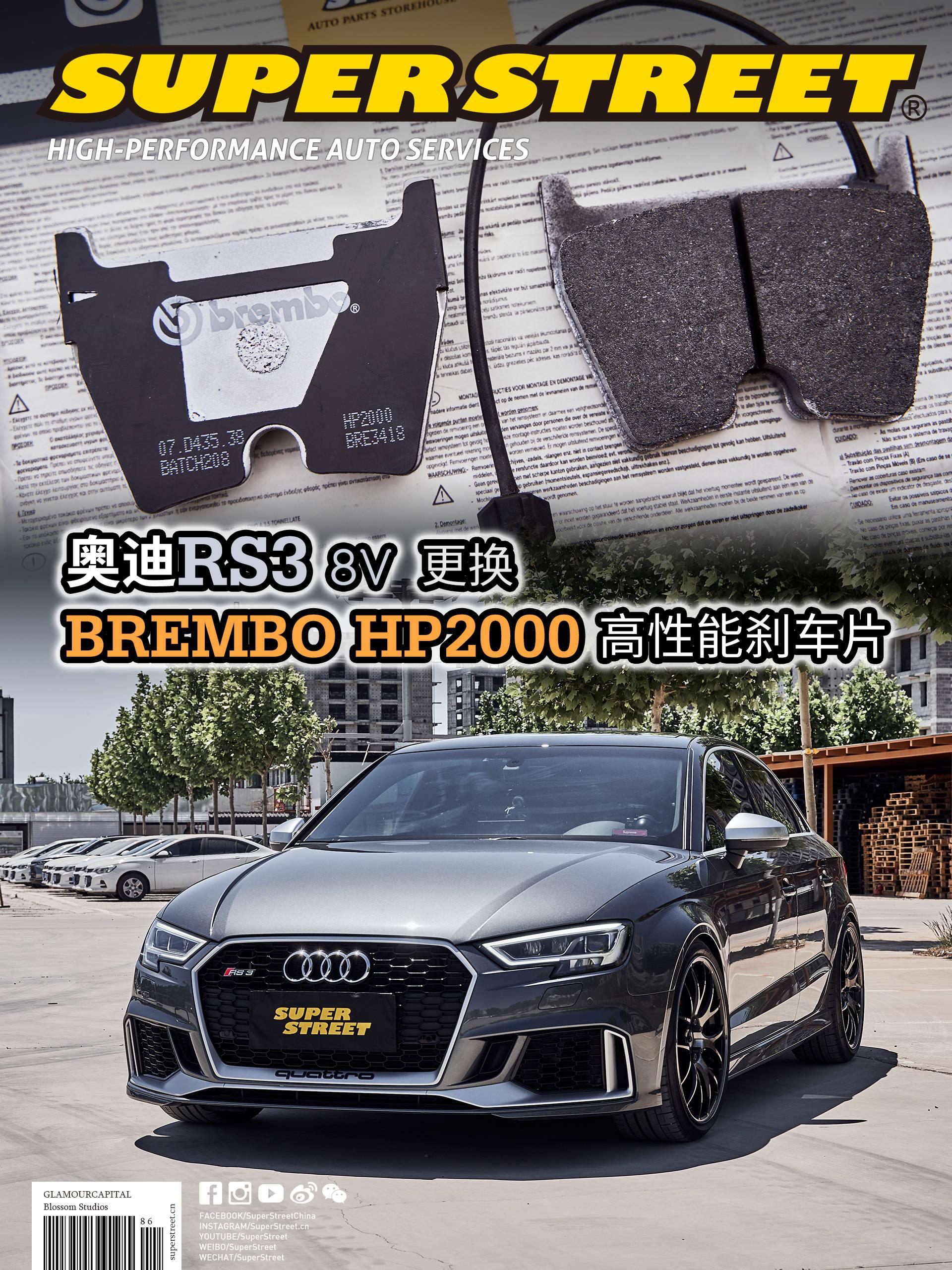 奥迪RS3取代了Brembo HP2000高性能刹车片
