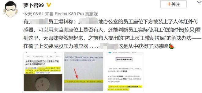 一家汽车公司的员工受到了实时监控,并暴露在办公室以安装人体红外传感器8ud