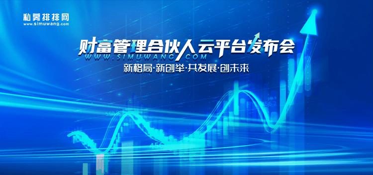张逸轩,原派派网销售总监:财富管理与投资业务,私募基金数据库