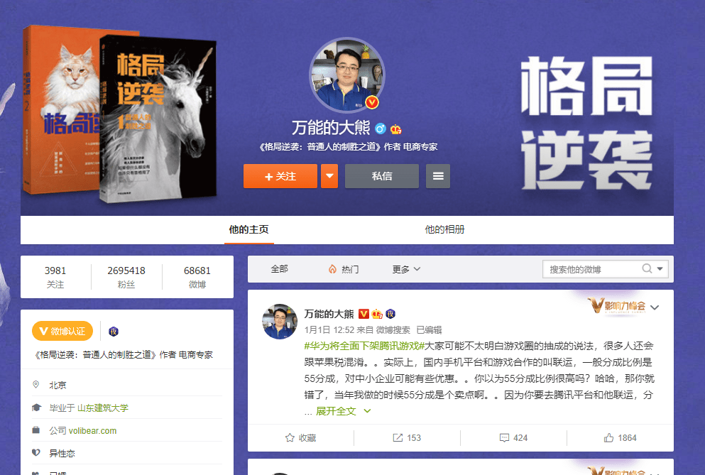 """小米副总裁卢伟冰或将起诉微博大V""""万能的大熊"""""""