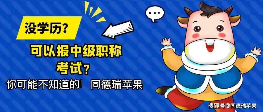 没学历可以考2021年湖南长沙中级职称考试&评审工程师评审吗?【beat365】(图1)