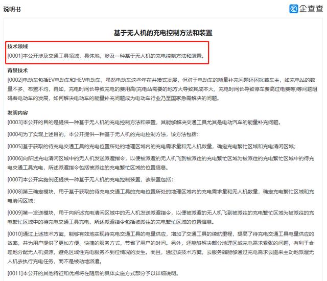 """比亚迪申请""""基于无人机的充电控制方法和装置""""专利"""