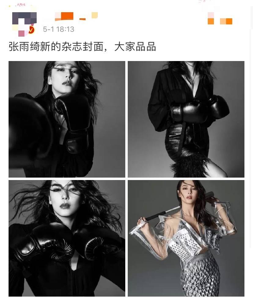 张雨绮杂志封面曝光!在线cos拳击手,一身黑衣勒出完美身材超迷人_气息