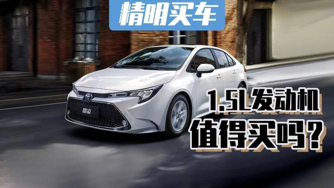 加1.5L发动机,广汽丰田新雷凌值得买吗?