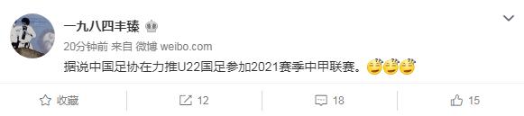 记者:据说足协在力推U22国足参加2021中甲联赛