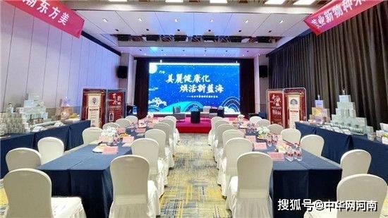美丽健康化 焕活新蓝海 2021汉方中药调理养颜项目发布会圆满举行