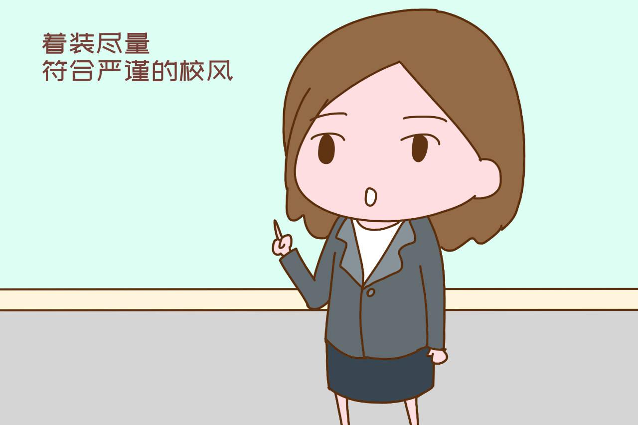 """""""穿成这样,哪里还像个老师!""""老师着装太美遭家长投诉,太委屈"""
