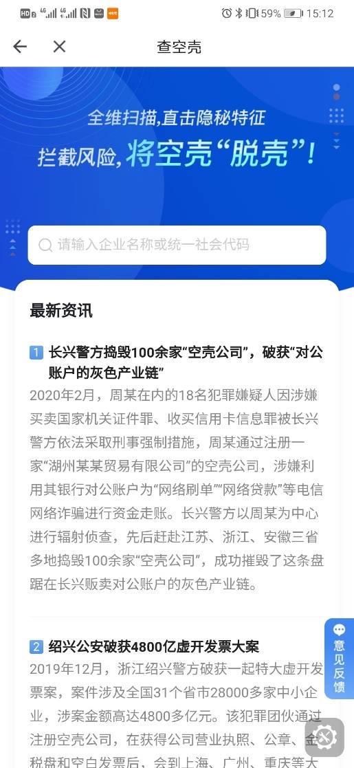 """原开心宝推出空壳指数:广东、山东、浙江""""空壳公司""""最多"""