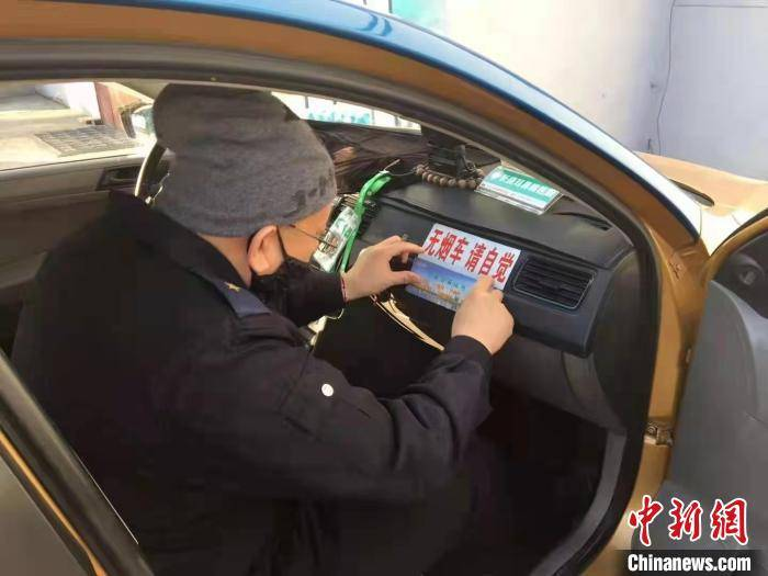 黑龙江11万台巡游出租车张贴诚信承诺书公布投诉电话