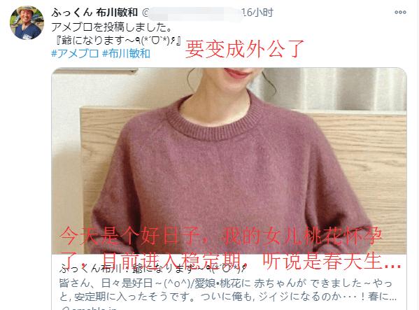 日本星二代宣布怀孕,其父是《奥特曼》系列演员,也感慨发文  第8张