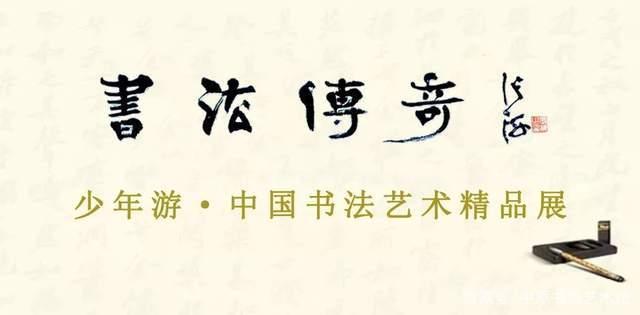 书法传奇|少年游 · 中国书法艺术精品展——汤德胜