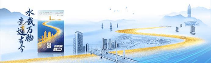 """水承载着一切,意味着过去和现在,北京银行推出了""""运河文化信用卡"""""""