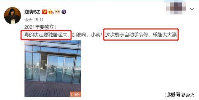 原来的郑爽沪府露了出来,阳台比普通人的新房还大。29岁就进入了上亿
