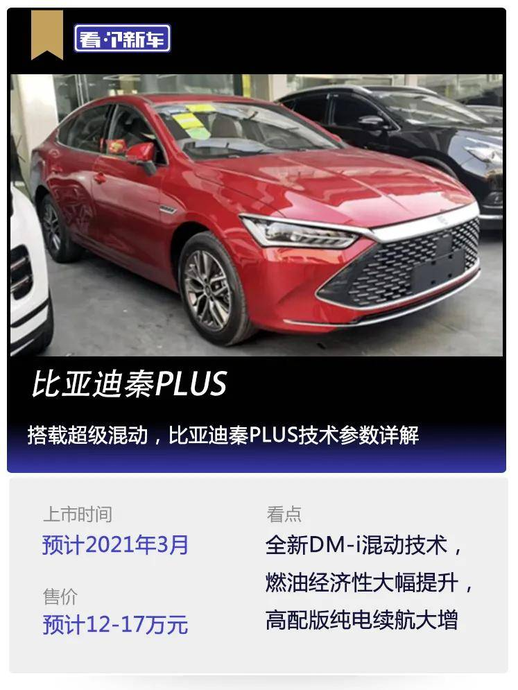 当初看新车用的超级混合动力,比亚迪秦PLUS技术参数详解