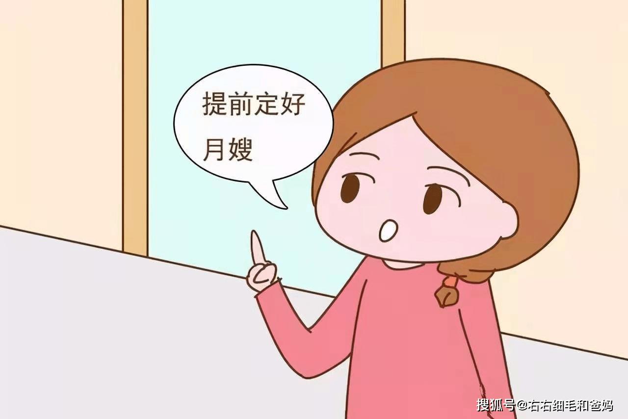 春节坐月子,做好五点准备不慌乱,过年生孩子:让别人看着真的美  第20张