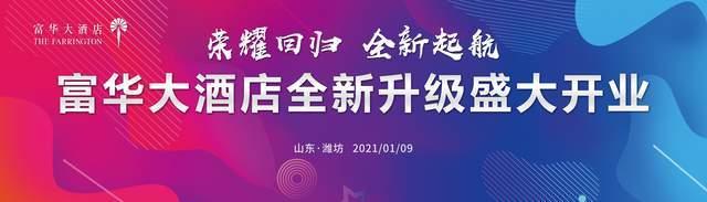 荣耀回归 全新起航——富华大酒店全新升级盛大开业