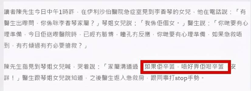 李香琴为女儿终生不再婚,女婿是老赌王儿子,曾买豪宅哄岳母开心  第4张