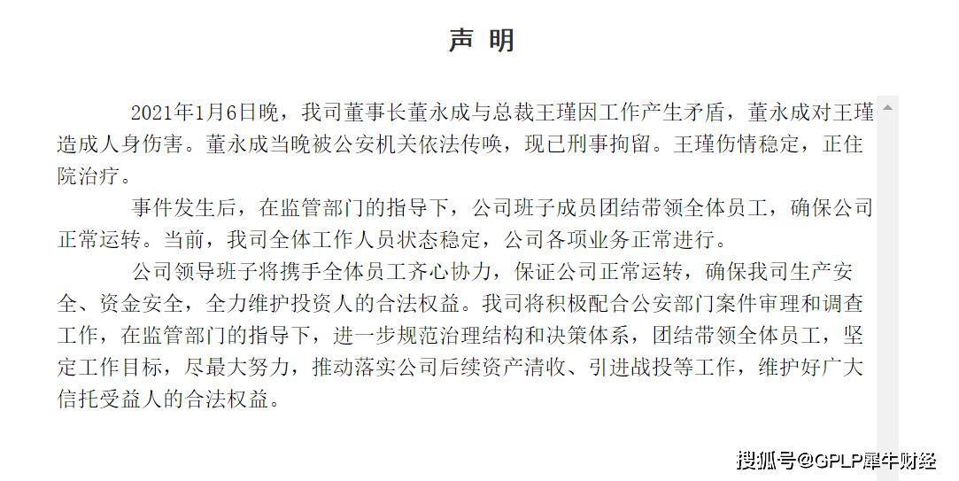 """又现高管""""内斗""""!华信信托董事长击打总经理致其受伤被刑拘"""