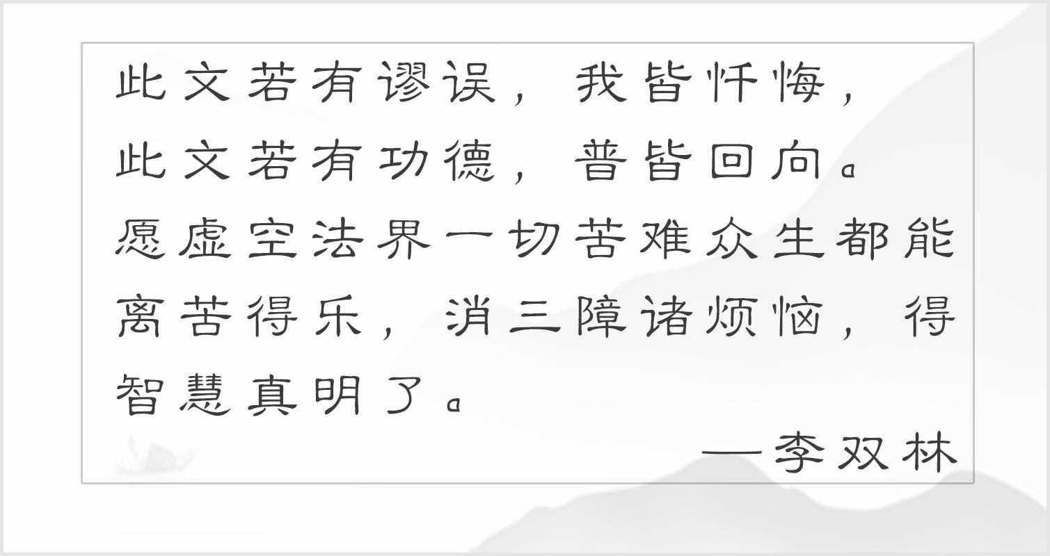 """什么是""""禅"""" 又什么是""""修禅"""" 李双林"""
